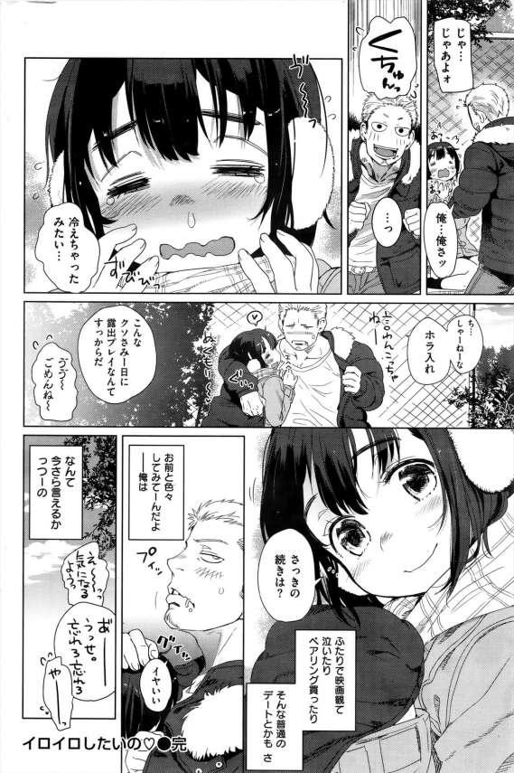 【エロ漫画】真面目な巨乳美少女が学校でオナニーをしているところを男に見られると恋人になってもらってエッチしまくる (16)