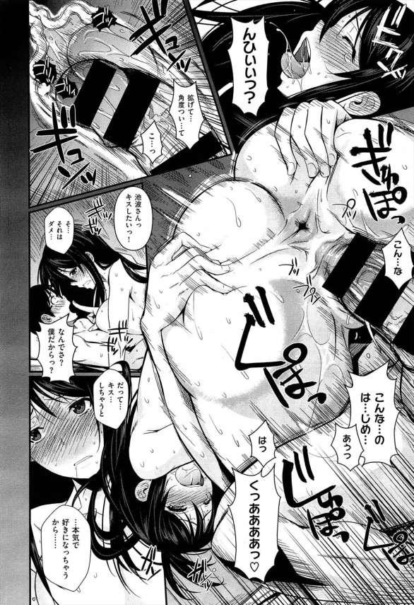 【エロ漫画】ガリ勉少年はビッチで評判なJKに勉強教えたお礼にエッチしてもらおうとするw【フエタキシ エロ同人】(22)