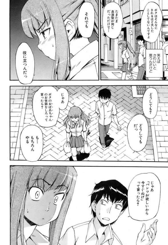 【エロ漫画】部活で大怪我した先輩巨乳JKに輸血した後輩DKは、その時から、常に怒ったような表情のJKに役に立とうと付きまとわれる。【無料 エロ同人】(4)