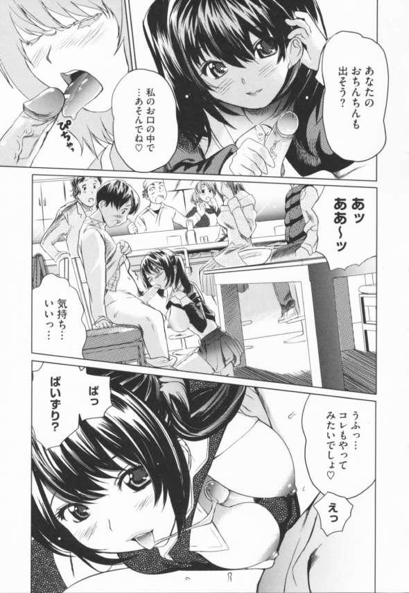 【エロ漫画】チンポが大きい人が好きとフラれた弟の為に、姉が人肌脱いでふたなり巨根を彼女に見せつけるw【みつや エロ同人】 (5)