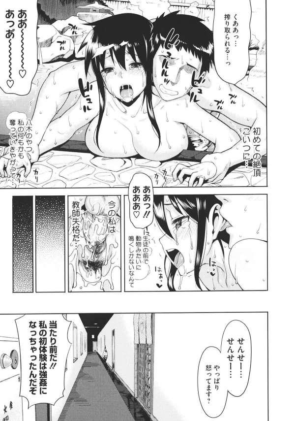 【エロ漫画】修学旅行で女教師が温泉に入っていると男性生徒が入って来てパイズリしちゃう!【らんち エロ同人】(19)