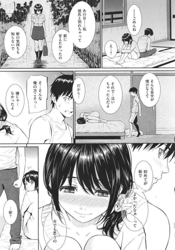 【エロ漫画】好きだった幼馴染の女の子と久し振りに会い我慢出来ずセックスしちゃう!【無料 エロ同人】(23)