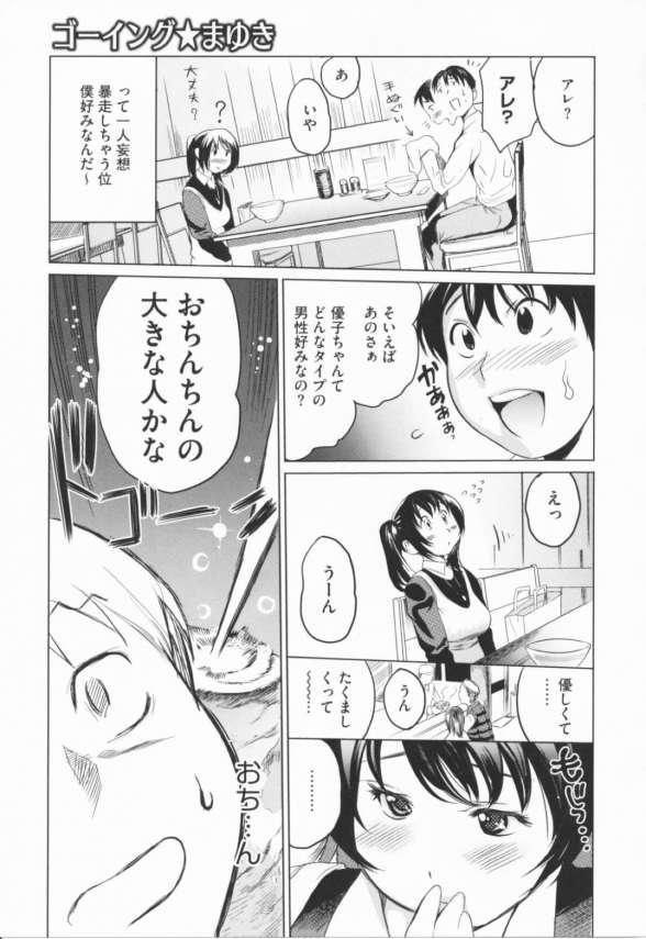 【エロ漫画】チンポが大きい人が好きとフラれた弟の為に、姉が人肌脱いでふたなり巨根を彼女に見せつけるw【みつや エロ同人】 (7)