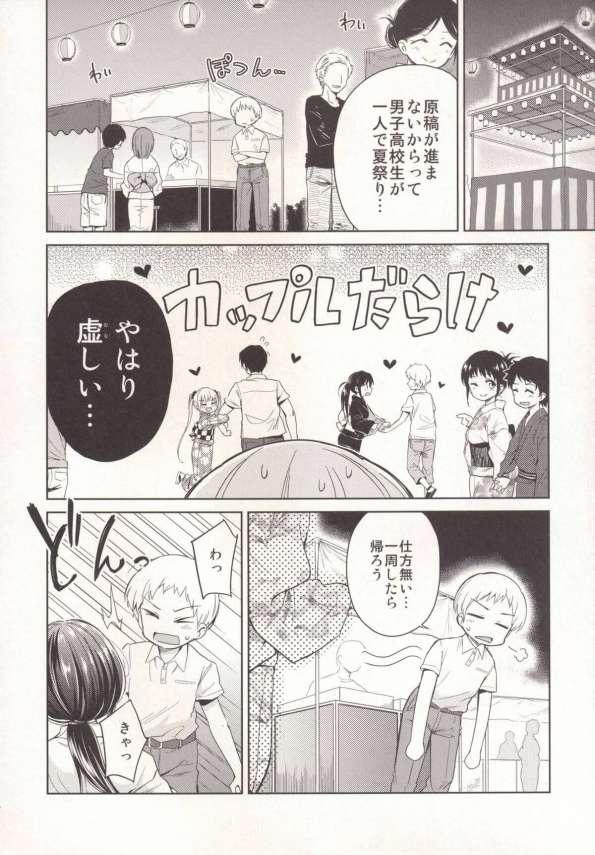 【エロ漫画】男が夏祭りで浴衣姿の眼鏡っ子の巨乳美少女と出会い、正体が部の後輩だと後から知ってから青姦で愛し合う (5)