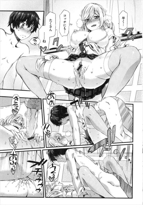 【エロ漫画】彼女と久し振りに会うと、セクシーな恰好で誘惑する彼女に大興奮!【無料 エロ同人】(11)