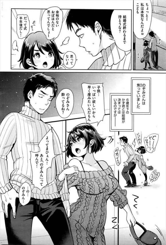 【エロ漫画】もうすぐ結婚所定のカップルが子作りする為、公園のベンチで青姦w【もじゃりん エロ同人】(2)