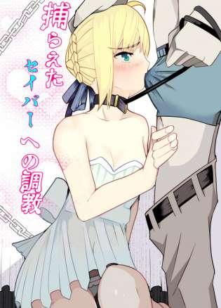 【Fate/stay night】セイバーが性奴隷になって間桐慎二に調教されてフェラチオから中出しでマスターから寝取られてアクメする【エロ漫画・エロ同人】