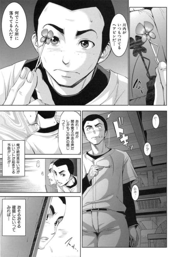 【エロ漫画】可愛らしい野球部のマネージャーは先輩にバックで青姦されていた!?【無料 エロ同人】 (3)