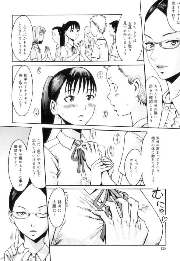 【エロ漫画】学校の新授業、セックスの実技で生徒達は服を脱いで乱交状態!【無料 エロ同人】 (2)