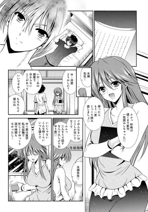 【エロ漫画】女教師であるお姉さんの事が大好きな男の子は我慢出来ず抱きついちゃう!【秋月たかひろ エロ同人】(4)