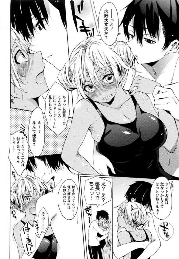 【エロ漫画】水泳の後にシャワーを浴びている競泳水着姿な日焼け少女とセックス!【無料 エロ同人】(4)