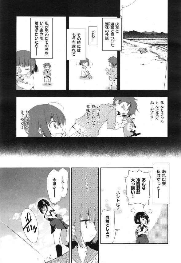 【エロ漫画】幼馴染女子校生が、昔拾った子狐憑依してケモミミの萌えカワイイ姿に・・・ツンデレな態度見せながらも求めてきたので受け入れて濃厚セックスするのだが・・・ (3)