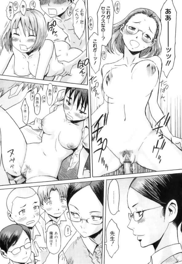 【エロ漫画】学校の新授業、セックスの実技で生徒達は服を脱いで乱交状態!【無料 エロ同人】 (11)