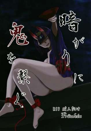 【FGO】酒呑童子の術中にハマって逆プレイされてアナルまで舐められるwwwww【Fate エロ漫画・エロ同人】