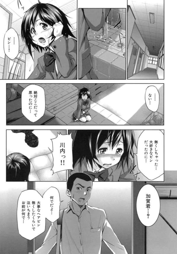 【エロ漫画】可愛らしい野球部のマネージャーは先輩にバックで青姦されていた!?【無料 エロ同人】 (7)