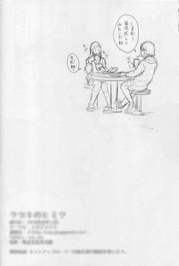 【エロ同人 デレマス】事務所に誰も居ない事を確認すると島村卯月はPの机で角オナを初めちゃう!【無料 エロ漫画】 (29)