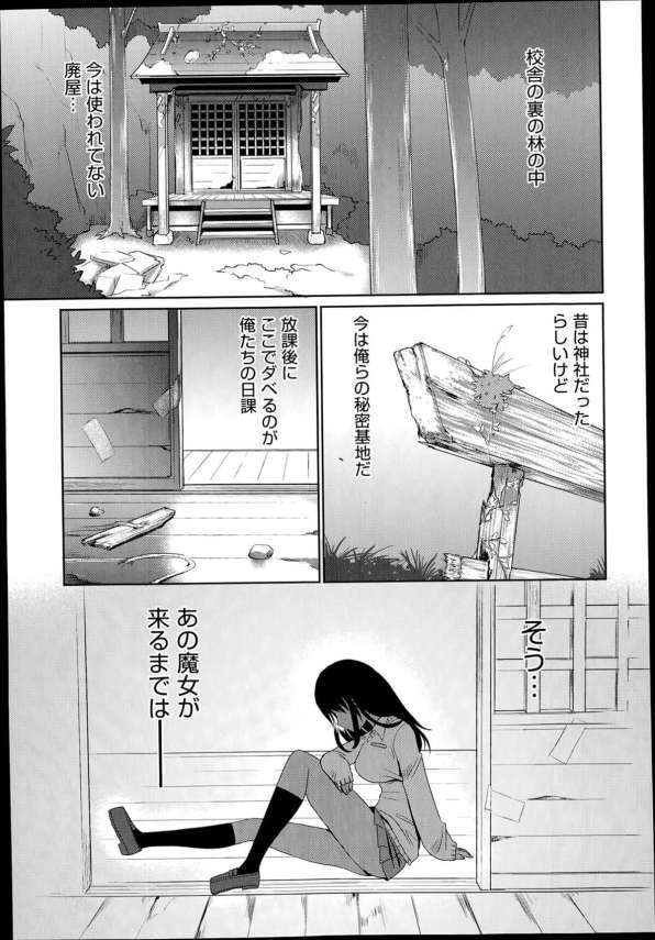 【エロ漫画】少年3人組の秘密基地に知らないお姉さんが住み着き、おねショタセックス展開になるw【無料 エロ同人】