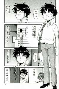 【エロ漫画】貧乳な教え子と結婚したらファックばっかでオッパイが育ってしまってややうんざりしてる自分勝手な先生【無料 エロ同人】