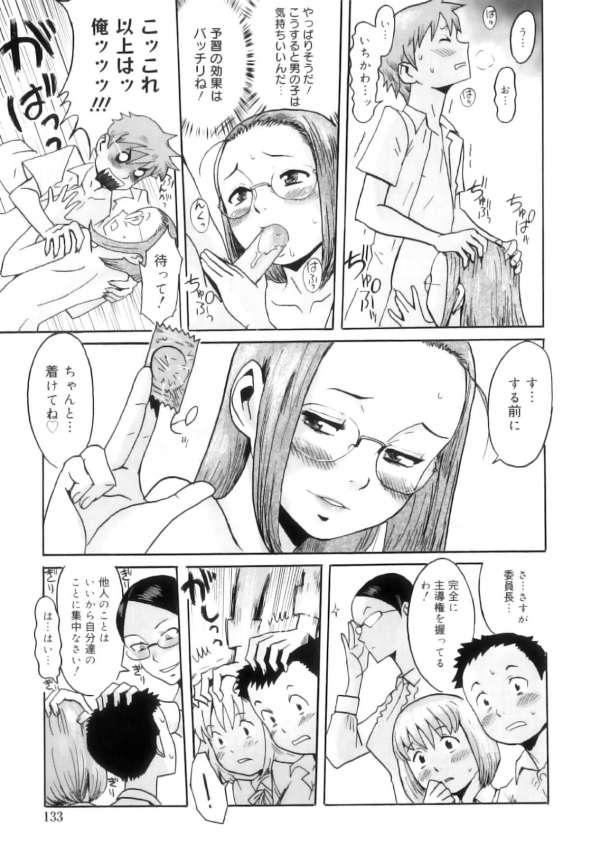 【エロ漫画】学校の新授業、セックスの実技で生徒達は服を脱いで乱交状態!【無料 エロ同人】 (7)
