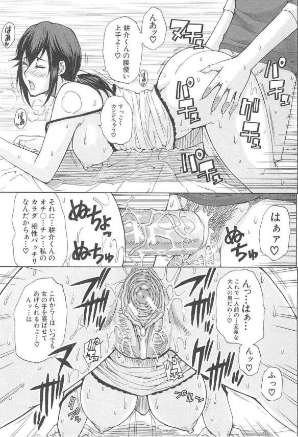 【エロ漫画】お姉さんの部屋の片づけを手伝う事になるも、エッチな姿に大興奮!【春城秋介 エロ同人】(19)