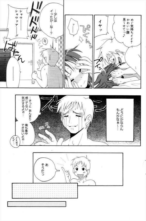 【エロ漫画】恥ずかしがりやの彼女はいつもエッチの時は顔を隠すのでアイマスクを買ってあげるw【無料 エロ同人】(3)