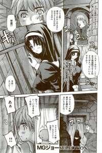 【エロ漫画】貴族の娘さんの倒錯している性観念を正すべく修道女と一緒に農民の男の子が3P交尾を遂行してしまいます【無料 エロ同人】