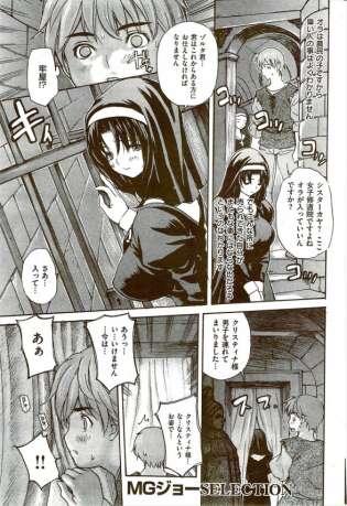 【エロ漫画・エロ同人】貴族の娘さんの倒錯している性観念を正すべく修道女と一緒に農民の男の子が3P交尾を遂行してしまいます