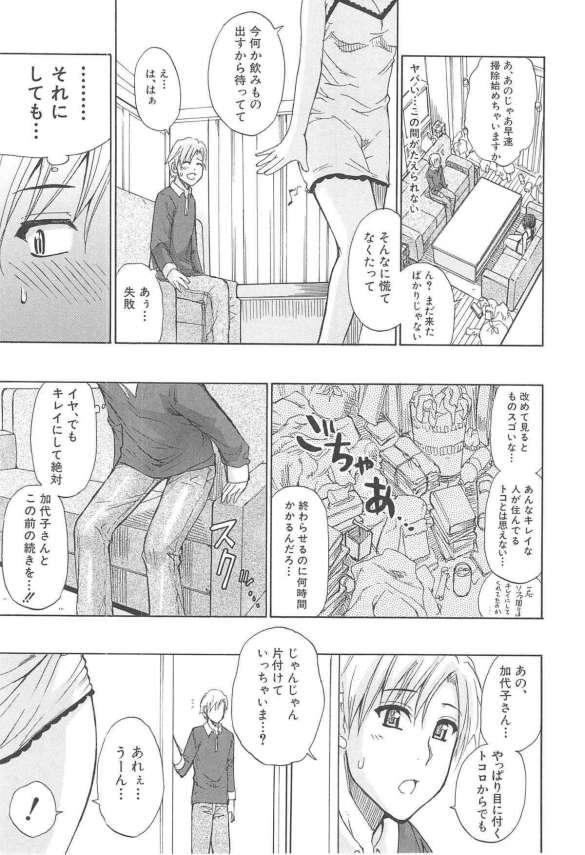 【エロ漫画】お姉さんの部屋の片づけを手伝う事になるも、エッチな姿に大興奮!【春城秋介 エロ同人】(7)