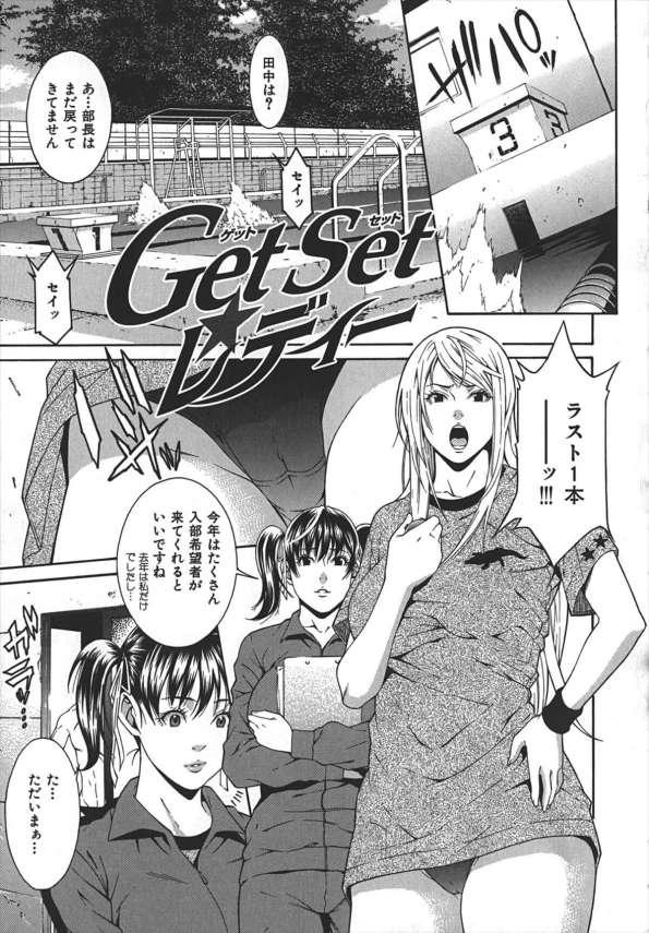 【エロ漫画】新入部員を得る為にJKがエッチな水着を着て3Pしちゃうw【終焉 エロ同人】