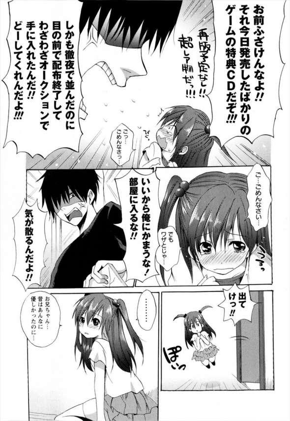 【エロ漫画】引きこもりの兄を立ち直らせる為に妹が色んなコスプレして兄を誘惑!【無料 エロ同人】 (3)