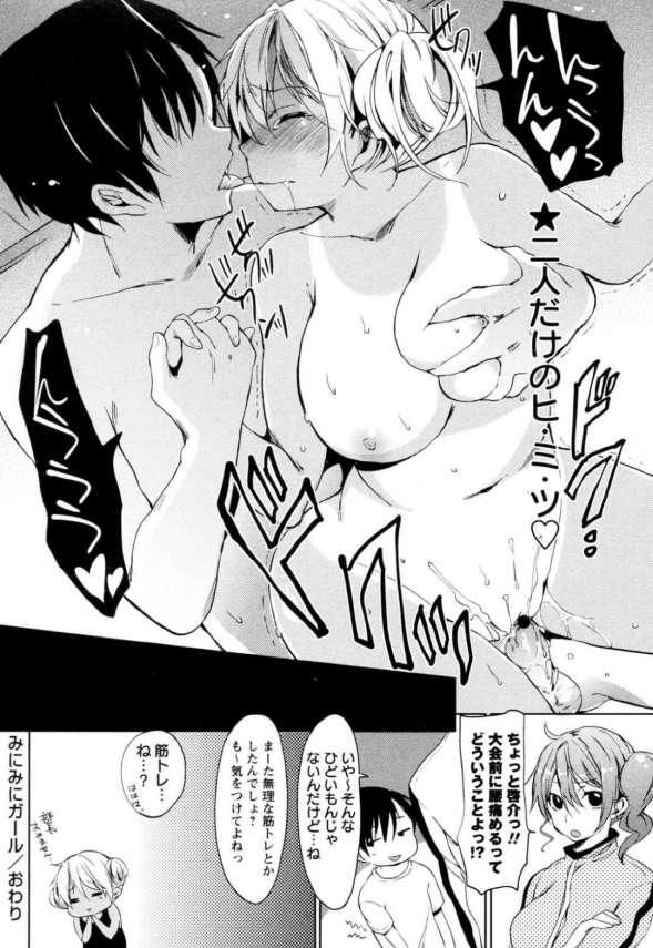 【エロ漫画】水泳の後にシャワーを浴びている競泳水着姿な日焼け少女とセックス!【無料 エロ同人】(16)