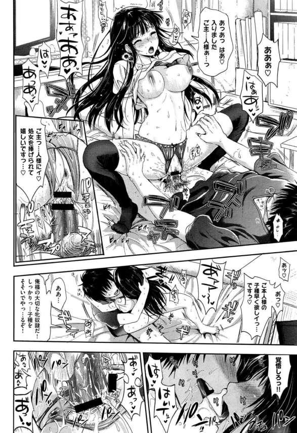 【エロ漫画】隣に引っ越してきたのはエロゲー大好きなスケベな女の子!【無料 エロ同人】(22)
