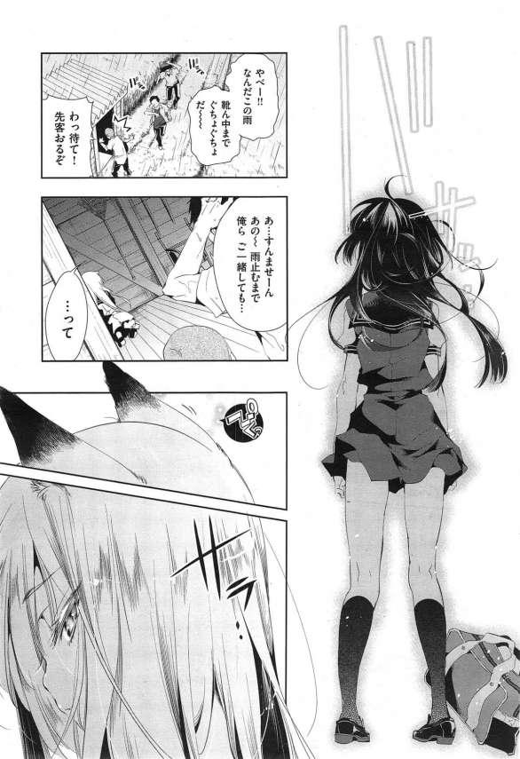 【エロ漫画】幼馴染女子校生が、昔拾った子狐憑依してケモミミの萌えカワイイ姿に・・・ツンデレな態度見せながらも求めてきたので受け入れて濃厚セックスするのだが・・・ (5)