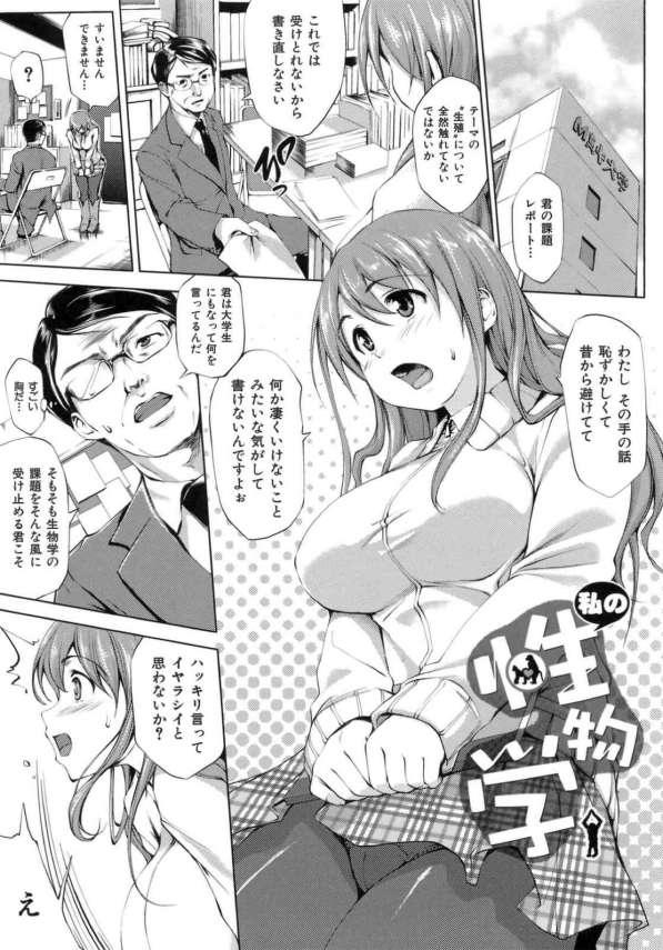 【エロ漫画】生殖についてレポートを書く事になった大学生は教授に交尾を直に教えられる!【無料 エロ同人】(1)