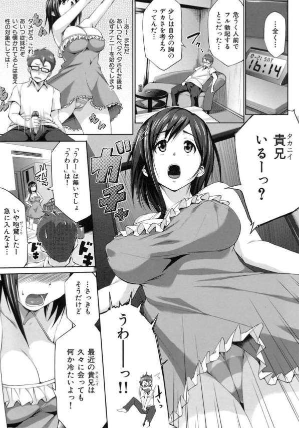 【エロ漫画】従妹の女の子が手マンしてオナニーしている映像を送って来た!?【無料 エロ同人】(5)