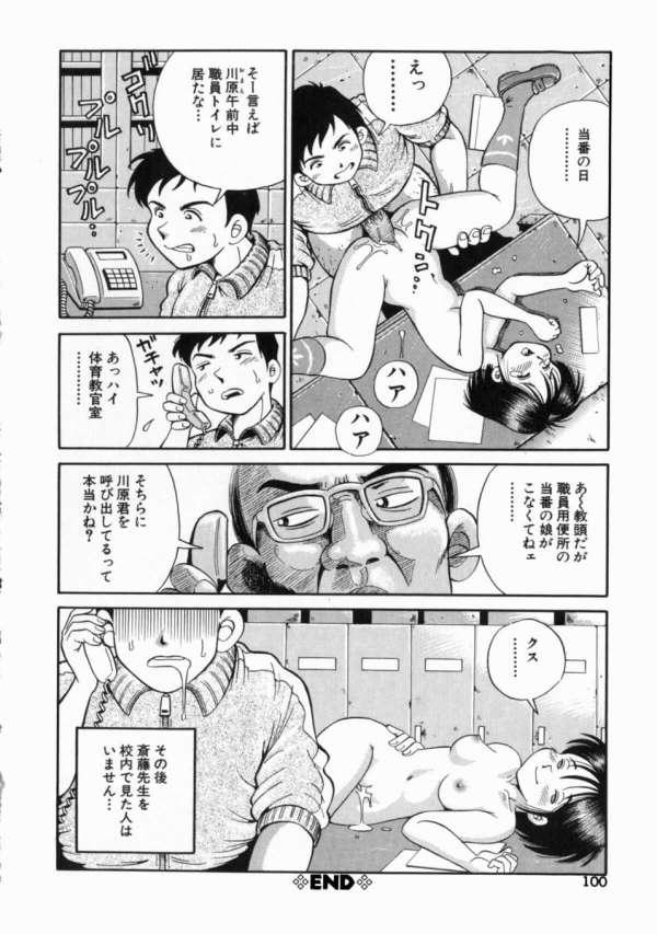 【エロ漫画】精液便所当番となった女子は職員専用トイレで教師の肉便器となり犯される!【無料 エロ同人】 (16)