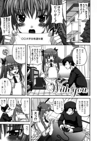 【エロ漫画・エロ同人】巨乳でJKな年下娘が自分と同じ大学に合格したと報告されて愛情を伝えるべく淫らなファックを楽しみます