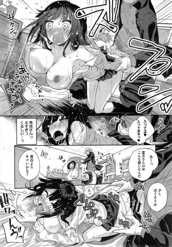 【エロ漫画】転んで怪我したJKの生足に湿布を張る事になりそのままエッチしちゃうw【駿河りぬ エロ同人】(14)
