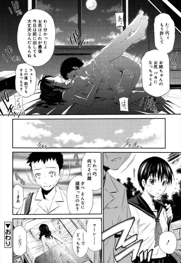 【エロ漫画】お風呂上りで巨乳な姉に誘惑され、オナニーする姿に我慢出来ずにエッチするw【無料 エロ同人】 (24)