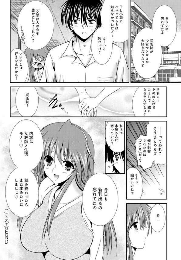 【エロ漫画】女教師であるお姉さんの事が大好きな男の子は我慢出来ず抱きついちゃう!【秋月たかひろ エロ同人】(20)