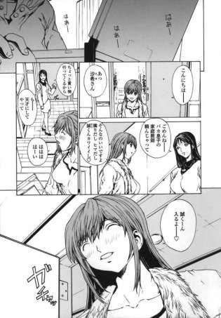 【エロ漫画】家庭教師のお姉さんでアイコラつくってるのがばれた高校生男子は自慰を強要されて流れで童貞卒業へ!【無料 エロ同人】