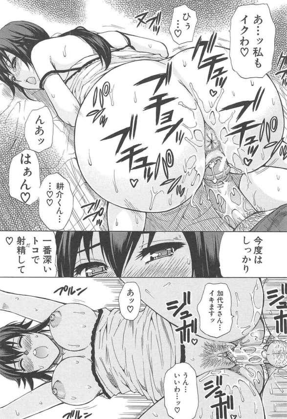 【エロ漫画】お姉さんの部屋の片づけを手伝う事になるも、エッチな姿に大興奮!【春城秋介 エロ同人】(21)