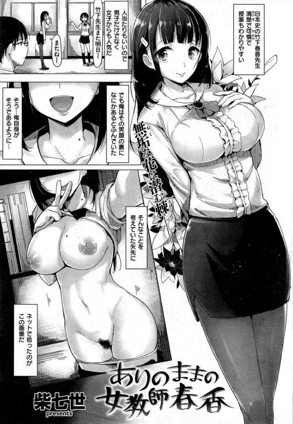 【エロ漫画】爆乳女教師のエッチな裏の顔を知った生徒は教師を脅して犯しまくる!【柴七世 エロ同人】