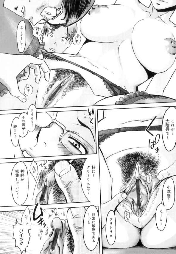 【エロ漫画】学校の新授業、セックスの実技で生徒達は服を脱いで乱交状態!【無料 エロ同人】 (16)