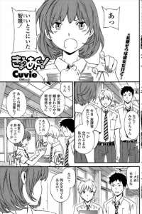 【エロ漫画・エロ同人】上から目線で苛めてくれる同級生の彼女の女上位なファックでエッチな責めを晒してくれるので興奮します