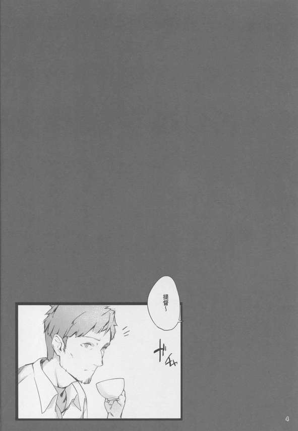 【エロ同人 艦これ】サラトガの巨乳が強調された夏服がエロ過ぎて提督の股間は爆発しそう!【無料 エロ漫画】 (3)