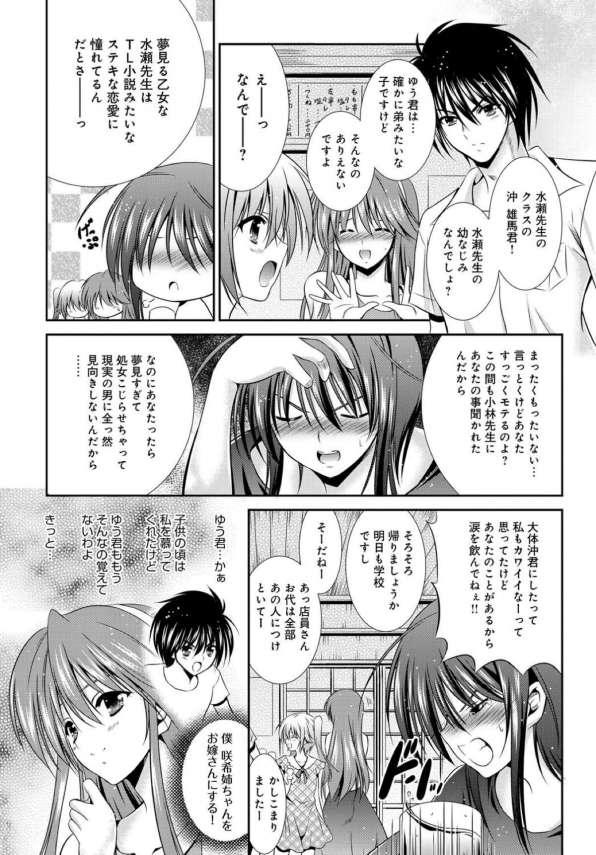 【エロ漫画】女教師であるお姉さんの事が大好きな男の子は我慢出来ず抱きついちゃう!【秋月たかひろ エロ同人】(3)