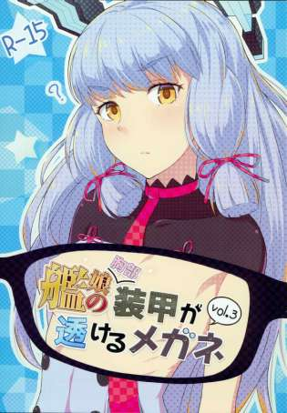 【艦これ エロ漫画・エロ同人】おっぱい丸見えになる変態眼鏡を手に入れたぞ!♪