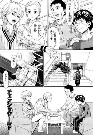 【エロ漫画】再婚する父親をフェラして興奮してる雌を子供がオチンポで調教しまくって性感を責め続けてアクメさせてしまう【無料 エロ同人】