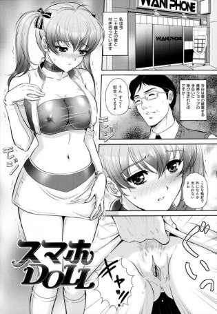 【エロ漫画・エロ同人】年上彼氏に言われるがままにスケベな格好で男を誘惑してフェラ抜きから犯されて興奮するビッチ雌